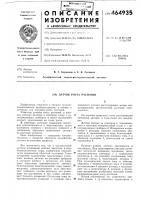 Патент 464935 Датчик роста растений