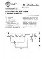 Патент 1356228 Шумоподавитель