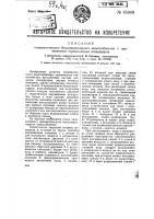 Патент 45946 Пневматическое бескомпрессорное водоснабжение с применением герметических резервуаров