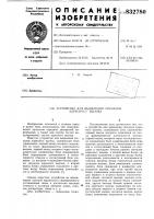 Патент 832780 Устройство для выделения сигналовадресного вызова