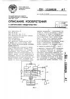 Патент 1530929 Способ воспроизведения величины уровня жидкости