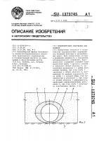 Патент 1373745 Водопропускное сооружение под насыпью