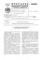 Патент 516563 Устройство для автоматической светофорной сигнализации