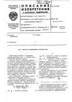 Патент 468099 Способ градуировки ротаметров