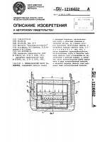 Патент 1216452 Пневматический насос замещения