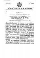 Патент 28575 Одноякорный преобразователь переменного тока в постоянный