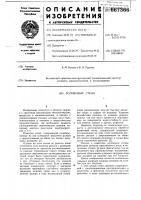 Патент 667366 Роликовый стенд