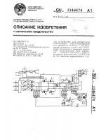 Патент 1346474 Устройство для управления стрелочным электроприводом