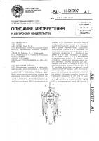 Патент 1358797 Борона дисковая