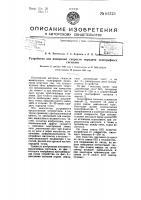 Патент 64325 Устройство для измерения скорости передачи телеграфных сигналов