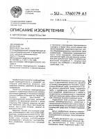 Патент 1760179 Установка периодического газлифта