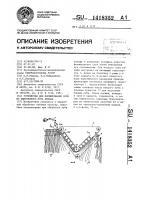 Патент 1418352 Устройство для формирования слоя из вымоченного луба кенафа