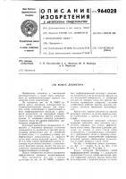 Патент 964028 Кожух делинтера