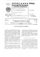Патент 199962 Статор электрической машины
