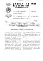 Патент 185136 Патент ссср  185136