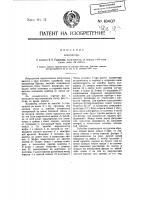 Патент 18407 Планиметр