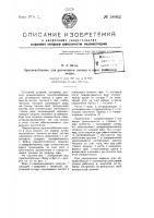 Патент 54663 Приспособление для расчеканки свинца в швах тюбингов метро