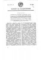 Патент 13419 Устройство для охлаждения электрических машин
