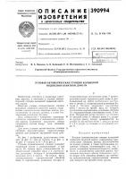 Патент 390994 Библистс;[а«союзпроммеханизация»