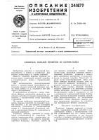 Патент 341879 Уловитель тяжелух примесей из хлопка-сырца