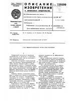 Патент 729299 Водопропускная труба под насыпью