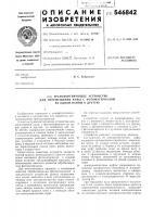Патент 546842 Транспортирующее устройство для перемещения рамы с фотоматериалом из одной ванны в другую