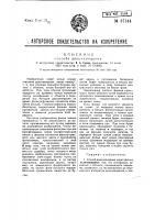 Патент 37144 Способ дальновидения