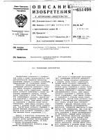 Патент 651498 Телефонный автоответчик