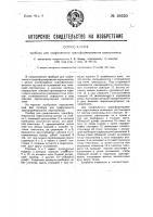 Патент 28330 Прибор для графического тоаксформирования аэроснимков