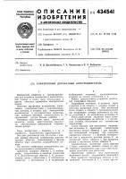 Патент 434541 Асинхронный двухфазный электродвигатель
