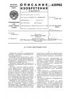 Патент 635902 Статор электродвигателя