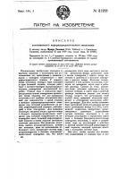 Патент 31288 Золотниковый парораспределительный механизм