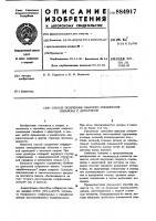 Патент 884917 Способ получения сварного соединения сильфона с арматурой