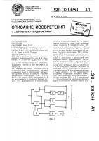 Патент 1319284 Устройство поиска шумоподобного сигнала по времени и частоте