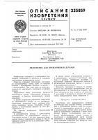 Патент 335859 Уплотнение для вращающихся деталей