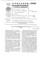 Патент 676651 Питатель машины по обработке хлопка-сырца