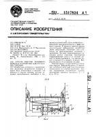 Патент 1517834 Способ очистки зернового вороха и устройство для его осуществления