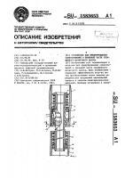 Патент 1583653 Устройство для предупреждения солеотложений в приемной части скважинного штангового насоса