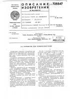 Патент 725547 Устройство для термической резки проката
