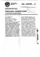 Патент 1048299 Прибор для измерения геометрических параметров резцов