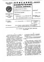 Патент 903055 Установка для сборки под сварку решетчатых конструкций