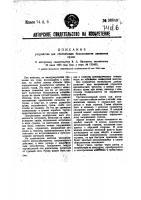 Патент 36869 Устройство для обеспечения безопасности движения судов
