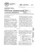 Патент 1477043 Автоматический импульсный дозатор жидкости