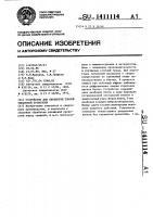 Патент 1411114 Устройство для обработки тонкой титановой проволоки