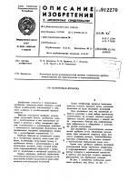Патент 912270 Молотковая дробилка