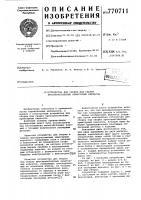 Патент 770711 Устройство для сборки под сварку пространственных арматурных каркасов