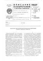 Патент 198227 Коллектор для раздачи нефтепродуктов разнородных сортов с плавучего причала