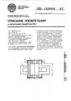 Патент 1359856 Статор электрической микромашины