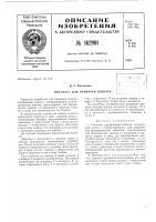 Патент 162901 Патент ссср  162901