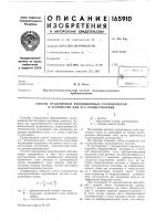 Патент 165910 Способ градуировки индукционных расходомеров и устройство для его осуществления